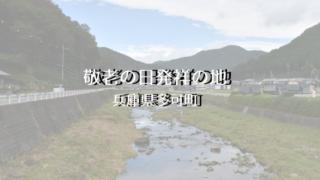 敬老の日発祥の地 兵庫県多可町